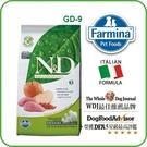 Farmina法米納 GD-9 成犬無穀糧-野豬蘋果-2.5kg潔牙大顆粒