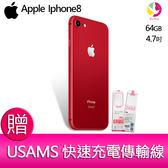 分期0利率  【紅色】Apple iPhone 8 64GB 4.7 吋 智慧型手機 贈『USAMS 快速充電傳輸線*1』