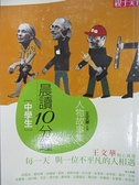 【書寶二手書T2/勵志_HBE】晨讀10分-人物故事集_王文華