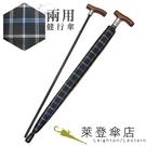 雨傘 萊登傘 兩用型 健行傘 輔助 長輩禮物 超撥水 止滑 耐用 Leotern 黑藍格紋