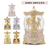 JARLL讚爾藝術 旋轉木馬(燈光) 水晶球音樂盒 6款任選 酒紅金異國風情華麗金浪漫粉金