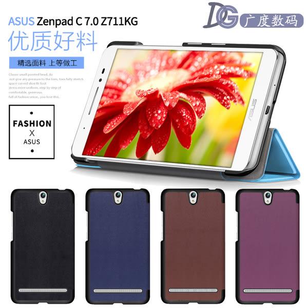 88柑仔店~華碩ASUS Zenpad C 7.0平板電腦保護套 Z171KG超薄皮套包防摔外殼