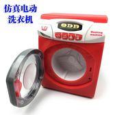 寶寶過家家玩具 仿真電動洗衣機兒童小家電滾筒洗衣機玩具禮盒裝634-055