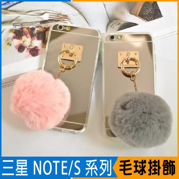 三星 S9 Plus S8 Plus S7 Edge Note8 Note5 毛球掛飾 手機殼 鏡面軟殼 保護套 掛飾 保護殼 鏡面 軟殼