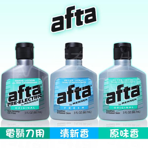 afta 男用 美能 鬍前乳(清新香/原味香/電鬍刀專用) 88.7ml 美國 原裝進口【套套先生】