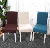 椅套 家用簡約連身彈力通用餐椅套餐桌椅子套罩椅墊坐墊布藝【快速出貨全館免運】
