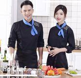 廚師工作服男長袖餐飲後廚房廚衣烘焙衣服女飯店廚師服  伊衫風尚
