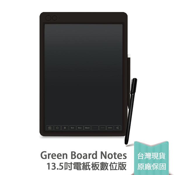 【Green Board】 Notes 13.5吋電紙板數位版 時尚黑 電子筆記手寫板