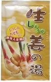 【和漢浴湯】SUNPALKO入浴劑-生姜 25g