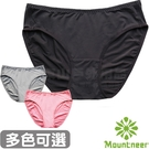 Mountneer 11K80_多色可選 女排汗透氣三角內褲 三角褲 睡褲/快乾機能內褲/運動內褲/台灣製