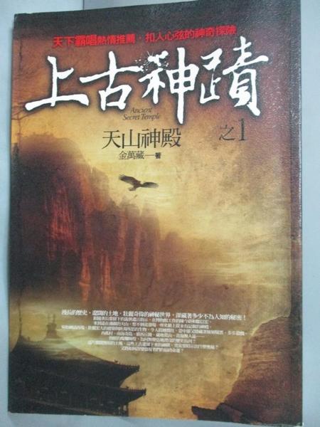 【書寶二手書T6/一般小說_IMN】上古神蹟之1:天山神殿_金萬藏