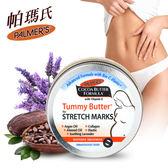 Palmers帕瑪氏 撫紋緊緻菁華(小肚肚緊實霜) 125g (有效的提升97%女性的肌膚彈性)