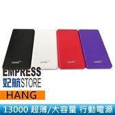 【妃航】HANG X11 13000mAh 2.1A 薄型/大容量 雙輸出 行動電源/移動電源