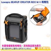 羅普 L251 Lowepro GEARUP CREATOR BOX M II 百納快取保護袋 相機收納包 適用空拍機 公司貨