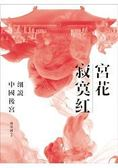 宮花寂寞紅:細說中國後宮