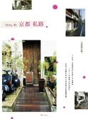 (二手書)Milly的京都私路(全新增修版)