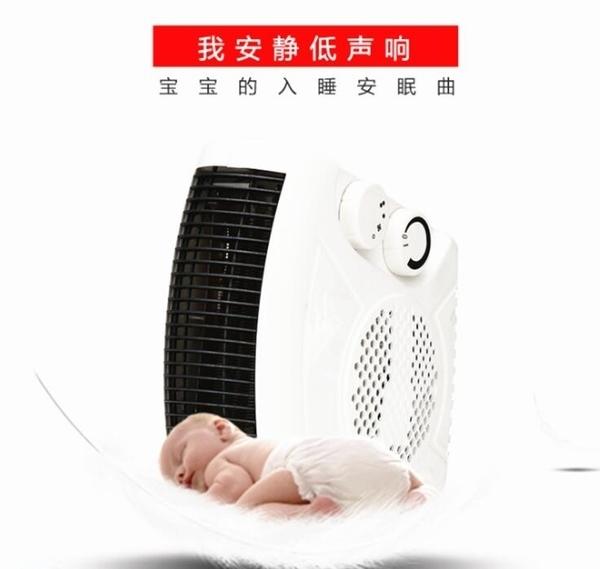 現貨110V迷妳暖風機冬季家用辦公小型節能空調取暖器冷暖兩用暖風機