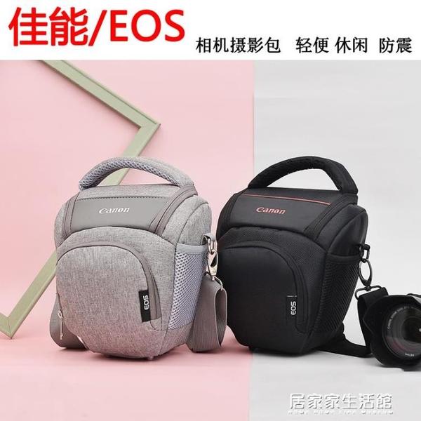 佳能相機包單反單肩三角包男女便攜70D5D45D360D80D90D200D攝影包 居家家生活館