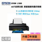 【加購墨水升級3年保固】EPSON L1800 原廠A3+單功能連續供墨印表機 + T673六色墨水二組