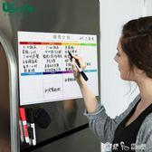 周計劃錶冰箱貼磁貼七彩可擦寫墻貼創意冰箱計劃錶日程白板記事貼 「潔思米」