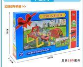 軌道車 公路軌道汽車 電動軌道車玩具 公路汽車標準套裝53件套 珍妮寶貝