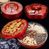 年終享好禮 結婚用的糖果盒盤紅色喜盤分多格帶蓋家用客廳婚慶用品喜慶干果盤