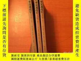 二手書博民逛書店罕見李漢魂將軍文集(上中下三冊全)11802 康普華,李煥興等