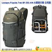羅普 L28 Lowepro Flipside Trek BP 250 AW 火箭旅行家 雙肩後背相機包 公司貨 單眼包