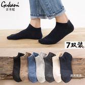 短襪襪子男短襪棉質男士低筒淺口夏季厚款船襪四季短筒吸汗防臭棉襪潮7雙