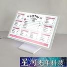 廣告牌 超薄led點餐燈箱奶茶店擺吧台立式桌面發光價目表菜單展示牌定制 星河光年
