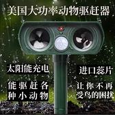 驅鳥器 驅鳥神器家用陽臺太陽能驅鳥器超聲波戶外防嚇鳥電子智能趕野貓 風馳