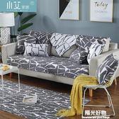 沙發墊北歐全棉防滑布藝四季通用簡約現代靠背扶手巾全蓋沙發巾套 陽光好物