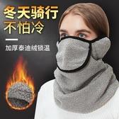 口罩加厚冬天男士秋季騎行防寒風塵口造女保暖透氣面罩護耳圍脖套 钱夫人