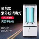 車載USB便攜紫外線消毒燈小型除螨家用臥室移動式臭氧充電殺菌燈 快速出貨