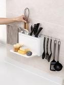 壁掛刀架刀座架子筷子收納架 廚房插刀架刀具架菜刀置物架 微愛家居