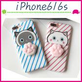 Apple iPhone6/6s 4.7吋 Plus 5.5吋 立體貓爪手機套 粉嫩條紋保護套 全包邊手機殼 可愛小貓肉球保護殼