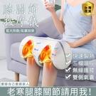 現貨 膝蓋按摩器 大腿部按摩器全自動揉捏小腿膝蓋按摩儀 熱敷電動穴位老人按摩機