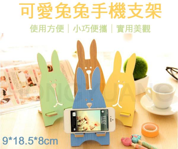 可愛兔兔手機支架 懶人支架 手機座 充電座 創意 時尚 木質 木頭【H00861】