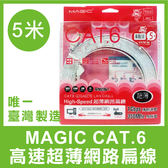【台灣製造】 MAGIC CAT.6 高速超薄網路線 5米