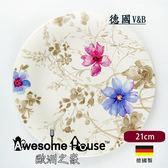 德國V&B 唯寶 圓盤 瑪莉芙蓉 21cm #1041042640