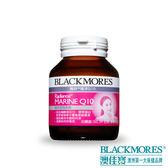 BLACKMORES澳佳寶 亮妍海洋Q10 30顆膠囊食品 (效期2019.2.22買一送一)