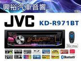 【JVC】KD-R971BT CD/MP3/WMA/AUX/USB/iPod.iPhone藍芽多媒體主機*支援安卓系統