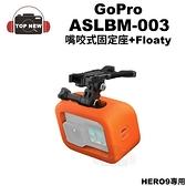 GoPro 嘴咬式固定座 Floaty HERO9 ASLBM-003 (9L) 咬嘴式 固定座 公司貨