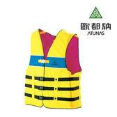 【山水網路商城】歐都納 ATUNAS 美洲型浮水衣 救生衣 男用【含收納袋】(L.XL款-共2色) 3109A