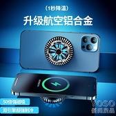 手機散熱器 magsafe磁吸手機散熱器黑鯊冰封pro2背夾半導體蘋果平板降溫神器 快速出貨
