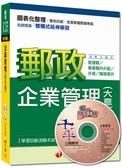 (二手書)郵政營運職、專業職內外勤、升資、職階晉升:企業管理(含大意)[測驗式題型..
