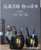 筆筒 陶瓷筆筒創意時尚復古中國風男可愛女學生簡約辦公室桌面擺件 米蘭潮鞋館