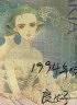 二手書R2YB 1994年《ARIA 清水玲子〔詠嘆調〕》東立957342103
