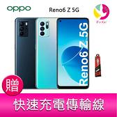 分期0利率 OPPO Reno6 Z 5G (8G/128G) 6.4吋 三主鏡頭 智慧手機 贈『快速充電傳輸線*1』
