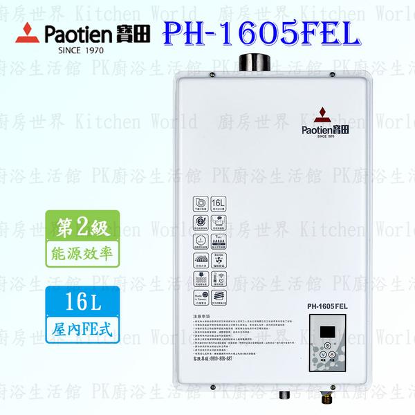 【PK廚浴生活館】高雄寶田牌 PH-1605FEL 16L 數位恆溫 強制排氣型 熱水器 ☆ 實體店面 可刷卡